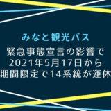 【みなと観光バス】2021年5月17日から14系統が運休|緊急事態宣言の影響