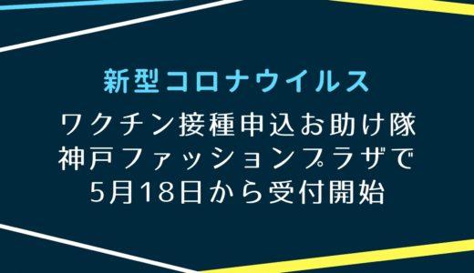 【新型コロナワクチン】神戸ファッションプラザで「接種申込お助け隊」の受付開始
