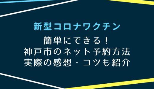 【新型コロナワクチン】神戸市東灘区のネット予約方法|六アイでも接種可能