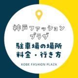 【六甲アイランドにあるカフェ】全11店舗を施設・エリアごとに一覧で紹介!