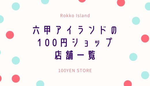 【六甲アイランドにある100円ショップ】店舗一覧|キャンドゥ・グリーン