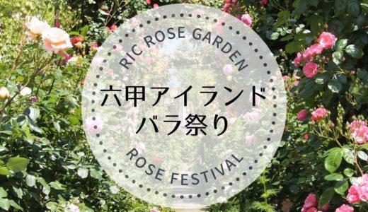 【六甲アイランドバラ祭り2021】開催期間・RICローズガーデンへのアクセス