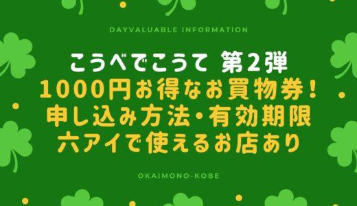 【こうべでこうて2021】六アイで使える店あり!申し込み方法から詳しくチェック✔️