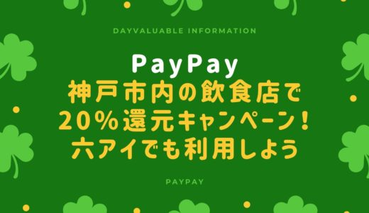 【PayPay20%還元キャンペーン】神戸市内の飲食店で実施|六アイでもお得に利用