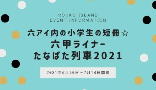 【六甲ライナー】「たなばた列車」2021年も運行|6月30日〜7月14日