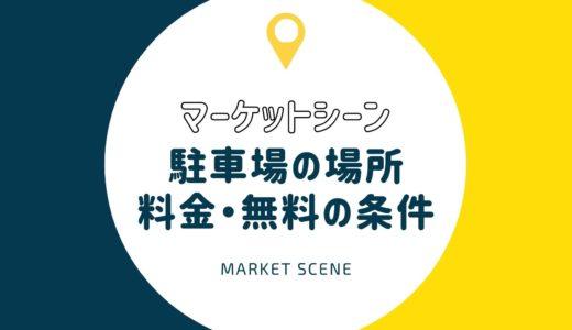 【マーケットシーン】駐車場の料金・無料になる条件・営業時間|ダイエーや専門店