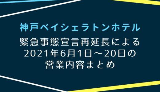 【神戸ベイシェラトン】2021年6月1日からの営業内容|緊急事態宣言再延長のため