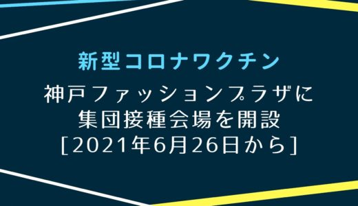 【新型コロナワクチン】神戸ファッションプラザが集団接種会場に|6月26日から
