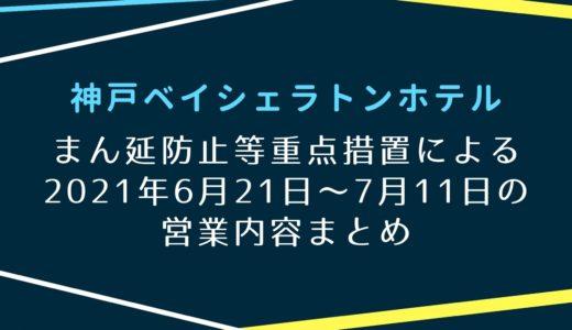 【神戸ベイシェラトン】2021年6月21日〜7月11日の営業内容|まん延防止等重点措置