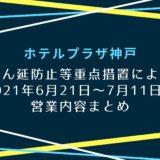 【ホテルプラザ神戸】2021年6月21日〜7月11日の営業内容|まん延防止等重点措置