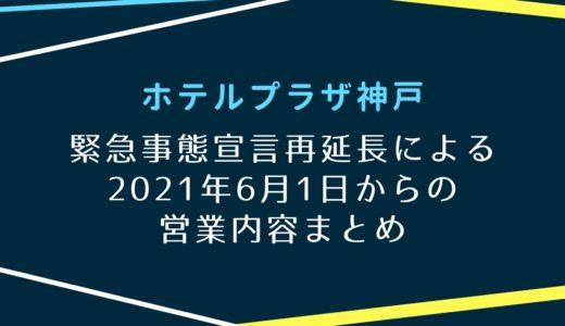 【ホテルプラザ神戸】2021年6月1日からの営業内容|緊急事態宣言再延長のため