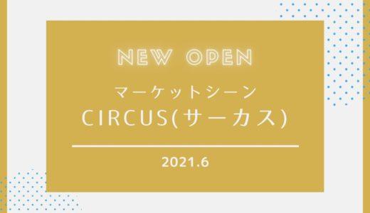 【CIRCUS(サーカス)】2021年6月オープン!元マクシーズの方が新店舗を開店