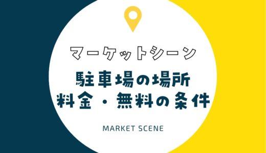 【焼きたてパン】六甲アイランドで買えるお店 パン屋さん・ホテル・コンビニ・スーパー