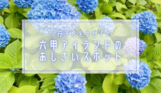 【あじさい2021】神戸・六甲アイランドのあじさいMAP|場所・地図・花の様子