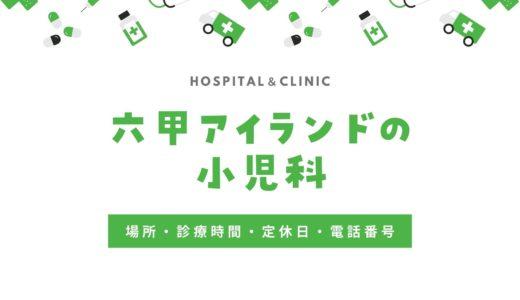 【六甲アイランドにある小児科】4つの病院|場所・診療時間・定休日・電話番号一覧