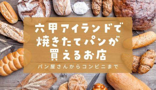 【焼きたてパン】六甲アイランドで買えるお店|パン屋さん・ホテル・コンビニ・スーパー
