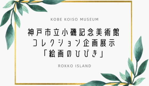 【小磯記念美術館】「絵画のひびき−絵と絵が奏でる音楽−」展|2021年6月18日から