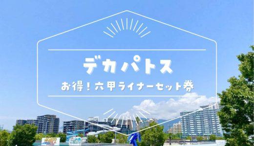 【デカパトス】2021年7月10日から「六甲ライナーセット券」発売|最大350円お得