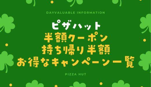 【ピザハット】2021年8月版!半額クーポン・持ち帰り半額・キャンペーン