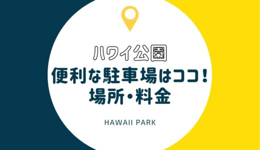 【ハワイ公園】駐車場をチェック!神戸・六甲アイランドの人気スポット