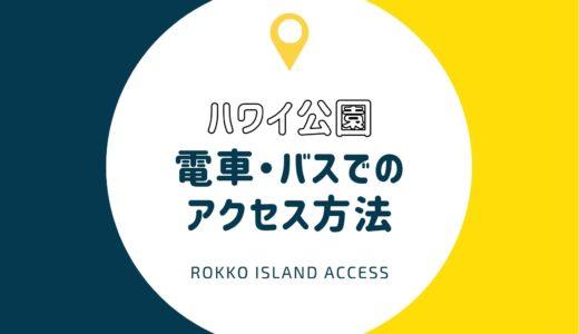 【ハワイ公園】神戸にある場所へのアクセス・行き方|最寄り駅からのルートもナビ