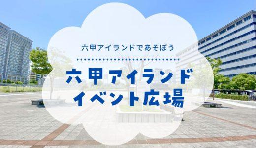 【イベント広場】六甲アイランドにある駅近の公園 設備・駐車場・行き方