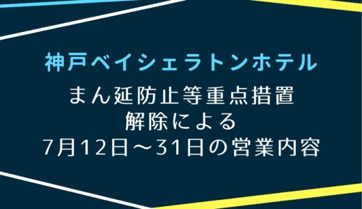 【神戸ベイシェラトン】2021年7月12日〜31日の営業内容|感染リバウンド防止対策