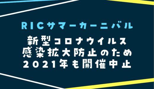 【六甲アイランドの夏祭り2021】開催中止|RICサマーイブニングカーニバル