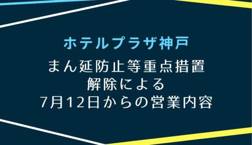 【ホテルプラザ神戸】2021年7月12日からの営業内容|感染リバウンド防止対策