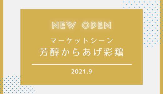 【芳醇からあげ彩鶏】2021年9月オープン予定!|マーケットシーンにからあげ専門店