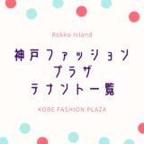 【神戸ファッションプラザ】テナント一覧|ネイルサロン・こべっこあそびひろば