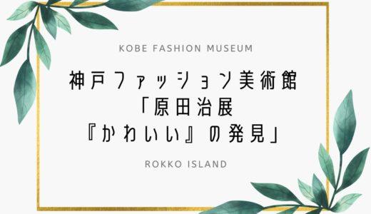 【神戸ファッション美術館】原田治展「かわいい」の発見|2021年7月3日から