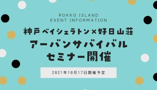 【神戸ベイシェラトン】好日山荘とコラボ!「アーバンサバイバル」を10月に開催