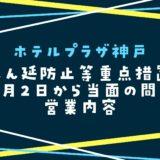 【ホテルプラザ神戸】2021年8月2日からの営業内容|まん延防止等重点措置