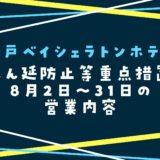 【神戸ベイシェラトン】2021年8月2日〜31日の営業内容|まん延防止等重点措置