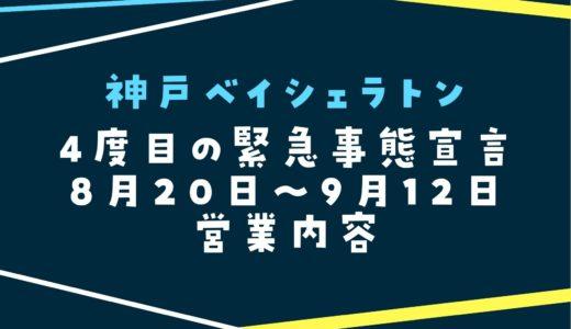 【神戸ベイシェラトン】2021年8月20日からの営業内容 4度目の緊急事態宣言
