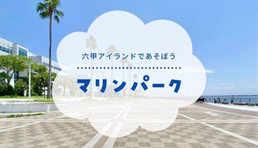 【マリンパーク】神戸・六甲アイランドにある公園 ハワイのような雰囲気