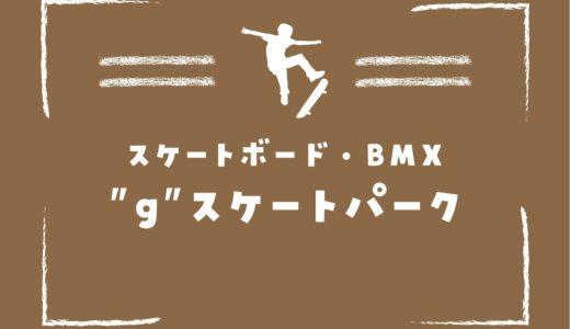【gスケートパーク】東京五輪金メダル!四十住選手の練習場所 六甲アイランド