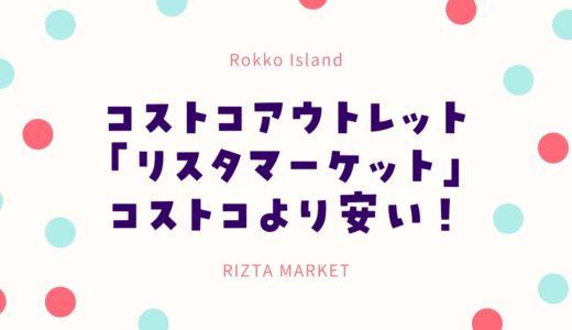 【コストコアウトレット】神戸・六甲アイランドにある「リスタマーケット」が楽しい!