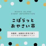 【第13回こぽらっとおやさい市】9月25日開催|野菜販売の人気イベント
