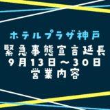 【ホテルプラザ神戸】2021年9月13日からの営業内容|緊急事態宣言延長
