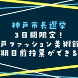 【神戸市長選挙】六甲アイランドで期日前投票ができる!2021年10月21〜23日の3日間限定