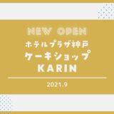 【ホテルプラザ神戸】ケーキショップ「KARIN」オープン|2021年9月19日