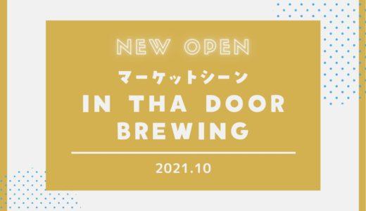 【IN THA DOOR BREWING】六甲アイランドにオープン!|2021年10月2日