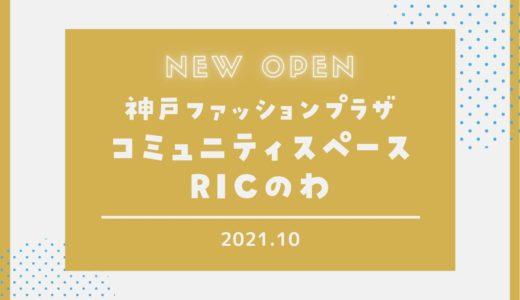 【コミュニティスペース・RICのわ】神戸ファッションプラザにオープン|2021年10月1日