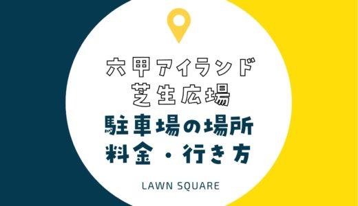【六甲アイランド芝生広場】駐車場をチェック!料金・場所・行き方|徒歩5分以内