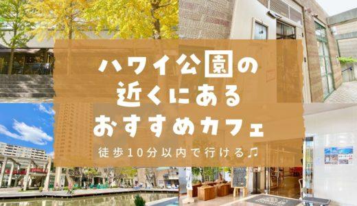 【ハワイ公園】近くにあるおすすめカフェ5選 神戸・六甲アイランドの公園
