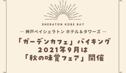 【神戸ベイシェラトン】2021年9月「秋の味覚フェア」ガーデンカフェのバイキング