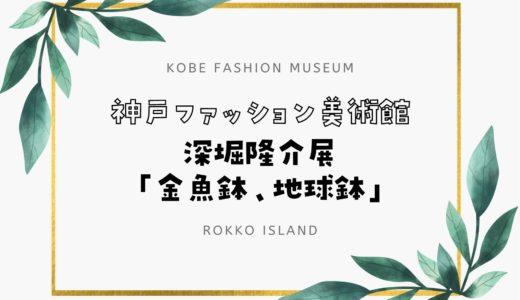 【神戸ファッション美術館】深堀隆介展「金魚鉢、地球鉢」|2021年9月11日から