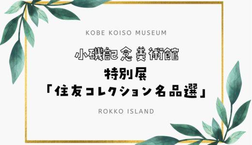 【小磯記念美術館】「住友コレクション名品選」展|2021年9月4日から